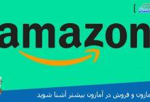 تصویر از نحوه فروش در آمازون و آشنایی با سایت آمازون