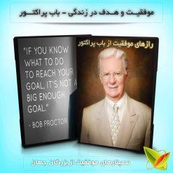 سمینار موفقیت و هدفگذاری در زندگی - باب پراکتور