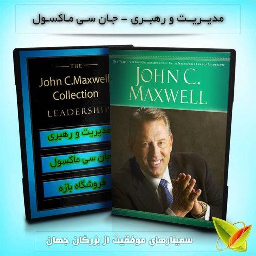 آموزش مدیریت و رهبری - جان ماکسول John C.Maxwell