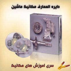 دایره المعارف مکانیک ماشین