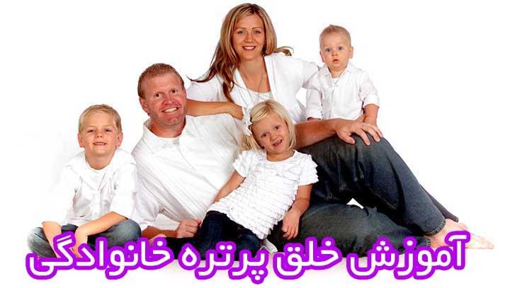 آموزش عکاسی پرتره - پرتره خانوادگی