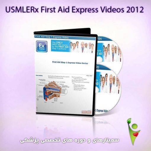 فیلم های کمک های اولیه USMLE نسخه 2012