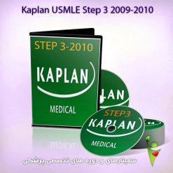 فیلم های آموزشی کاپلان مدیکال - USMLE Step 3 نسخه 2009 - 2010