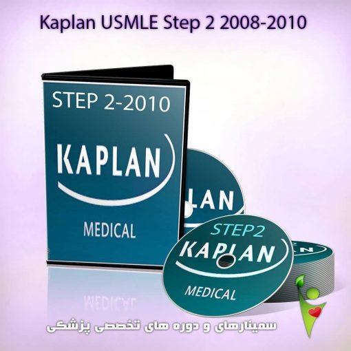 فیلم های آموزشی کاپلان مدیکال - USMLE Step 2 نسخه 2008 - 2010