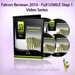 دوره آموزش فالکون ریویو - USMLE STEP 1 نسخه 2010