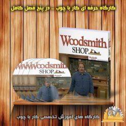 کارگاه حرفه ای کار با چوب - در پنج فصل کامل