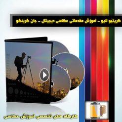 آموزش مقدماتی تا پیشرفته عکاسی دیجیتال - جان گرینگو
