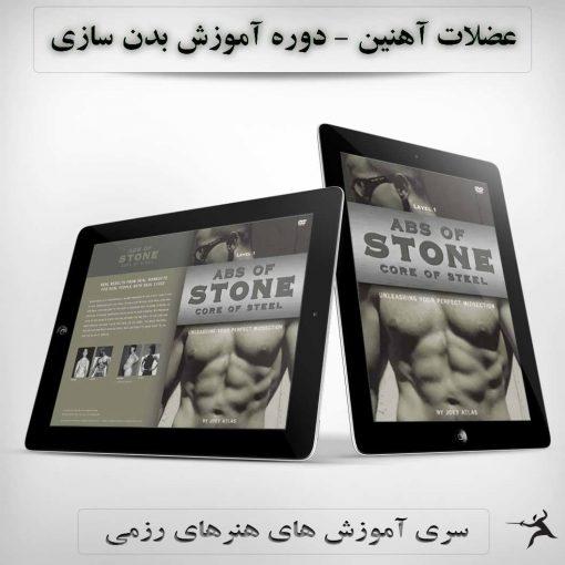 عضلات آهنین -آموزش بدن سازی