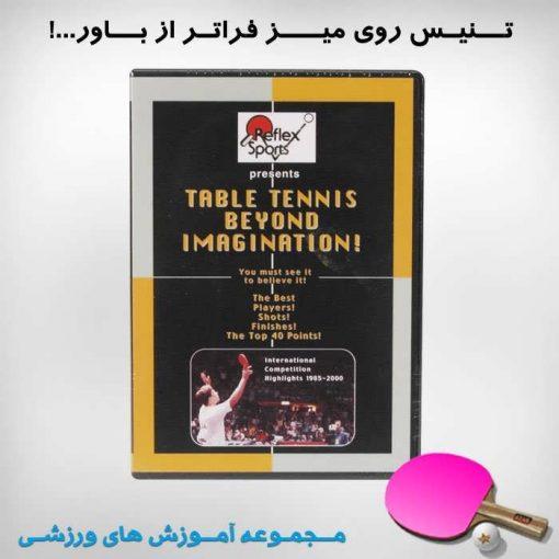 تنیس روی میز فراتر از باور