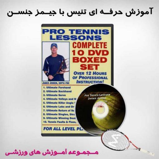 آموزش های پیشرفته ی تنیس - جیمز جنسن