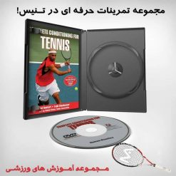 تمرینات مناسب برای افزایش کارایی در تنیس