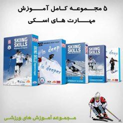 آموزش مهارت های اسکی - حرفه ای