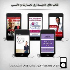 کتاب های شنیداری تجارت و مالی