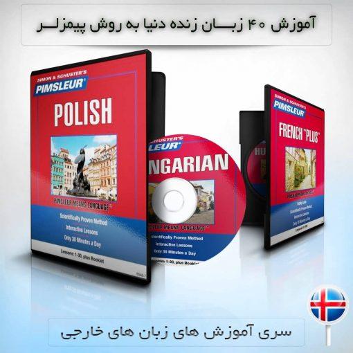 آموزش زبان پیمزلر : 40 زبان