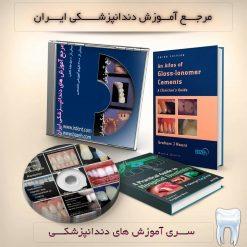 آموزش دندانپزشکی - مرجع فیلم و کتاب