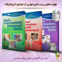آموزش پرستاری مقدماتی تا حرفه ای