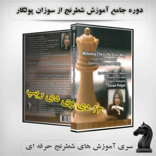 دوره جامع آموزش شطرنج از سوزان پولگار