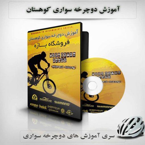 آموزش دوچرخه سواری کوهستان