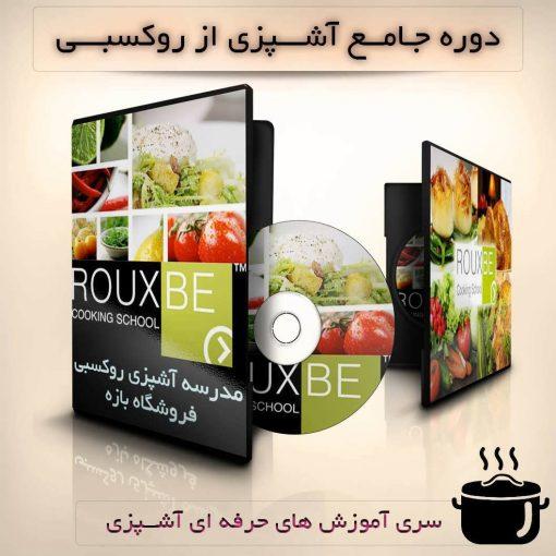 آموزش آشپزی حرفه ای - روکسبی