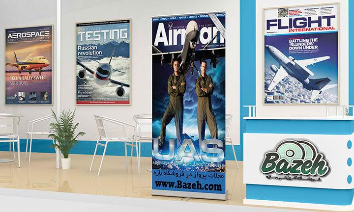 مجلات خلبانی و پرواز