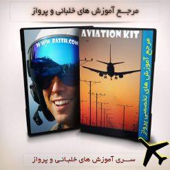 آموزش خلبانی - دوره کامل آموزشی