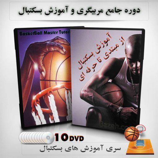 آموزش بسکتبال حرفه ای