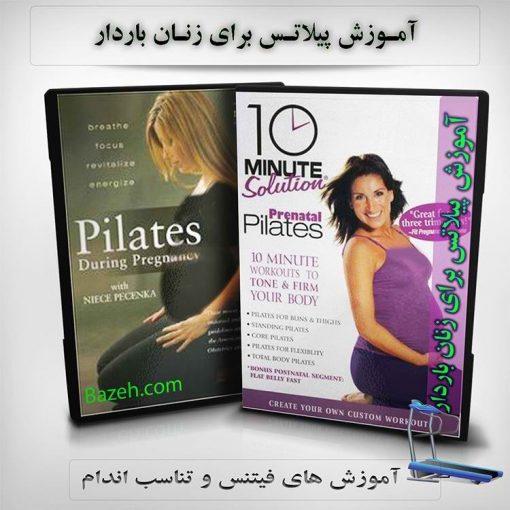 آموزش پیلاتس در بارداری