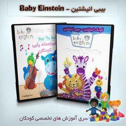 بیبی انیشتین - Baby Einstein
