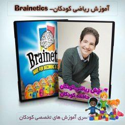 تقویت حافظه و آموزش ریاضی کودکان با بِرینِتیکز