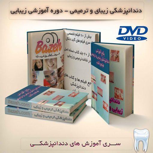 دندانپزشکی زیبای و ترمیمی - دوره آموزشی زیبایی