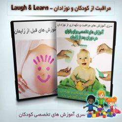 آموزش نگهداری نوزاد - مراقبت های کودکان و نوزادان