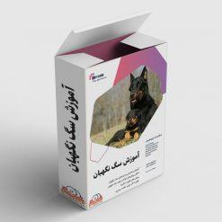 آموزش سگ نگهبان شکاری