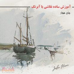 آموزش-ساده-نقاشی-با-آبرنگ-جان-هوار