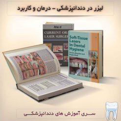 کاربرد لیزر در دندانپزشکی - کتاب های لیزر