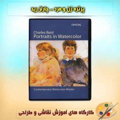 پرتره زن و مرد - چارلز رید