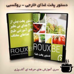 دستور پخت غذای بین الملل - آموزشگاه روکسبی