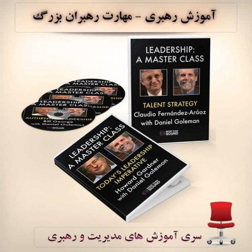 آموزش رهبری - مهارت رهبران بزرگ
