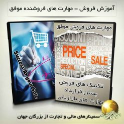 آموزش فروش - مهارت های فروشنده موفق