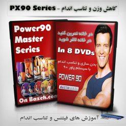 کاهش وزن و تناسب اندام با پاور 90 - PX90