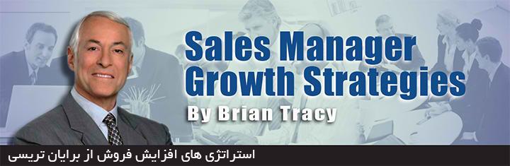 استراتژی های افزایش فروش