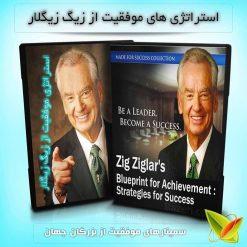 استراتژی های موفقیت از زیگ زیگلار