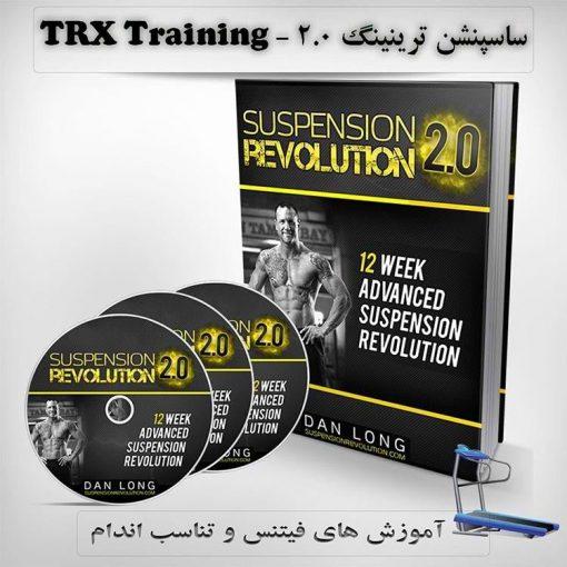ساسپنشن ترینینگ 2.0 - Suspension Training 2.0