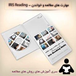 مهارت های مطالعه و خواندن - IRIS Reading