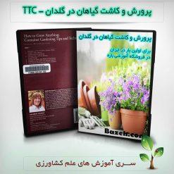 آموزش اصول و نکته های باغبانی در گلدان - پرورش و کاشت گیاهان