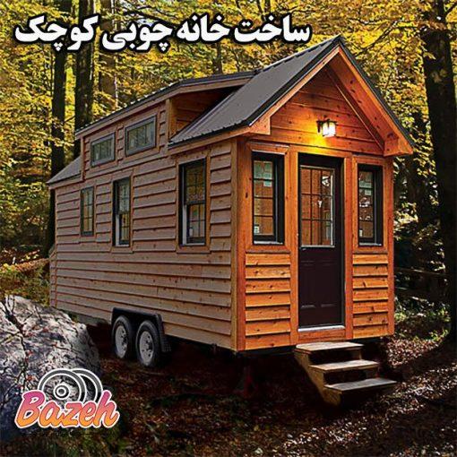 آموزش ساخت خانه چوبی کوچک و متحرک برای زندگی