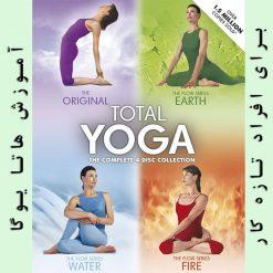 آموزش هاتا یوگا برای افراد تازه کار