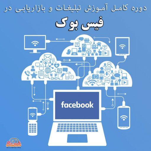 دوره کامل آموزش تبلیغات و بازاریابی در فیس بوک سال 2016