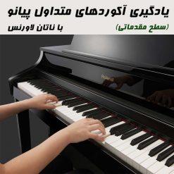 آموزش مقدماتی پیانو: یادگیری 24 آکورد متداول