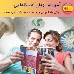 آموزش زبان اسپانیایی : روش یادگیری و صحبت به یک زبان جدید