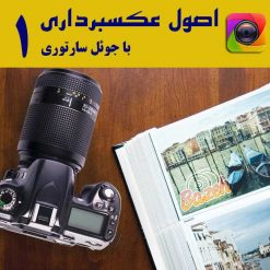 اصول پایه عکاسی